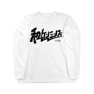 和・ケンミンズ 京都篇 Long sleeve T-shirts