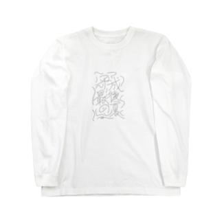 平成最後の夏ウネ Long sleeve T-shirts