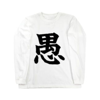 愚 Long sleeve T-shirts