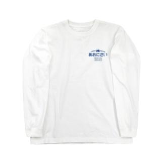 あおにさい酒店 Long sleeve T-shirts