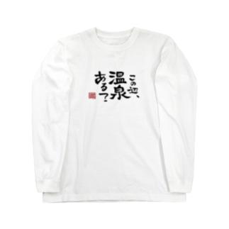 越前語録 Long sleeve T-shirts