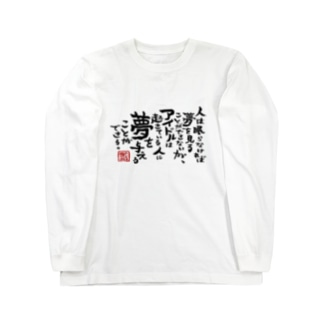 のしやま語録グッズ Long sleeve T-shirts