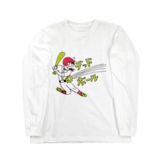 野球シリーズ デッドボール Long sleeve T-shirts