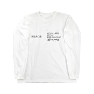 小島ふかせの口座 Long sleeve T-shirts