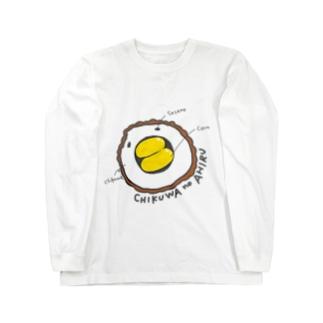 Chikuwa no ahiru2 Long sleeve T-shirts