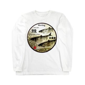 鰊!古釜布(ニシン;HERRING)生命たちへ感謝を捧げます。※価格は予告なく改定される場合がございます。 Long sleeve T-shirts