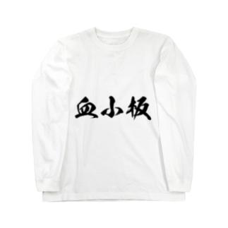 血小板 Long sleeve T-shirts