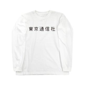 東京通信社 Long sleeve T-shirts