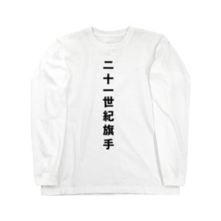二十一世紀旗手(黒字) Long sleeve T-shirts