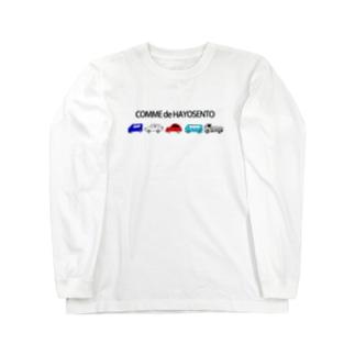 こむで、はよせんと Long sleeve T-shirts