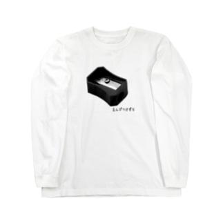 えんぴつけずり Long sleeve T-shirts
