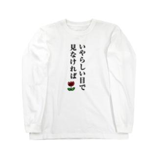 「いやらしい目で見なければ」のロングスリーブTシャツ Long sleeve T-shirts
