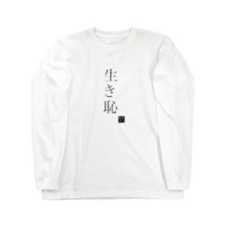 生き恥を晒す Long sleeve T-shirts