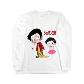 親子イラストグッズ Long sleeve T-shirts