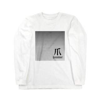 爪t Long sleeve T-shirts