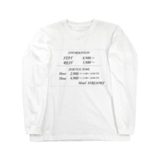 ラブホテル  料金表C Long sleeve T-shirts