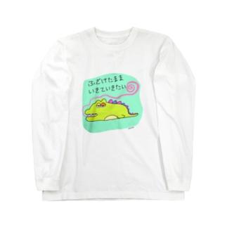 おふざけの正当化 Long sleeve T-shirts