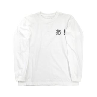 あ! Long sleeve T-shirts