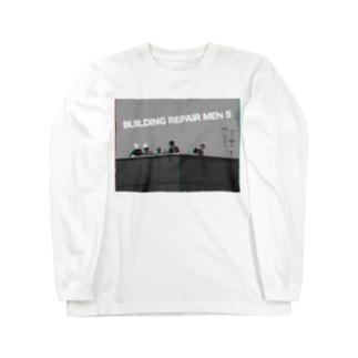 BUILDING REPAIR MEN 5 ! Long sleeve T-shirts