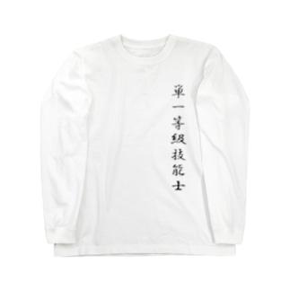 """ぎのうし群""""単一等級技能士(文字)""""017 Long sleeve T-shirts"""