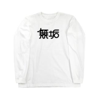 無垢 Long sleeve T-shirts