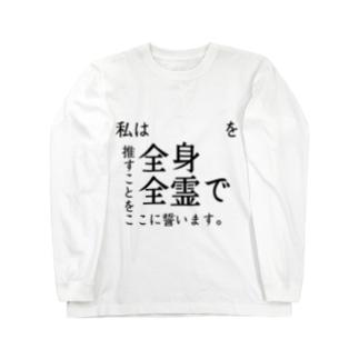 自分で推しの名前が記入できる「私は〇〇を全身全霊で推すことを誓います。」 Long sleeve T-shirts