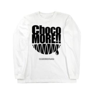 スペィドのおみせsuzuri支店のChocoMORE!! (復刻版・ホワイトボディ向け) Long sleeve T-shirts
