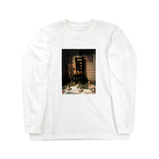 大きな世界の小さな世界の箱の中の世界 Long sleeve T-shirts