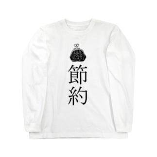 節約 Long sleeve T-shirts