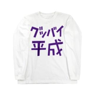 グッバイ平成 Long sleeve T-shirts