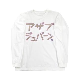 アザブジュバーン Long sleeve T-shirts