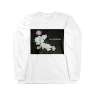ASHITAGAMIENAI(夜花) Long sleeve T-shirts