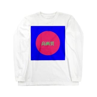 低画質な高画質 Long sleeve T-shirts