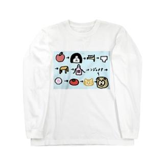げきむずしりとり Long sleeve T-shirts
