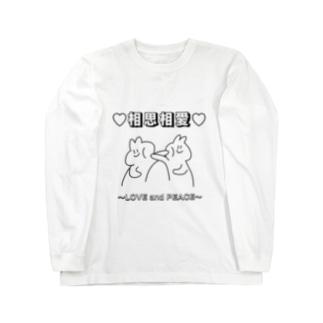 お幸せに Long sleeve T-shirts