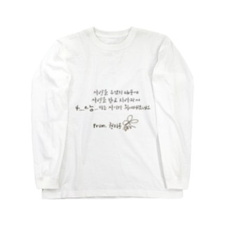 loved_gd2 Long sleeve T-shirts