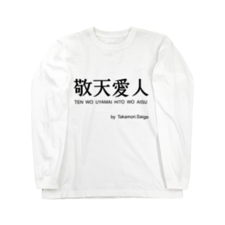 敬天愛人 Long sleeve T-shirts