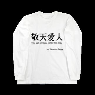 名言屋の敬天愛人 Long sleeve T-shirts