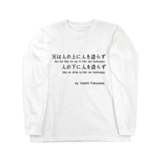 学問のすゝめ Long sleeve T-shirts
