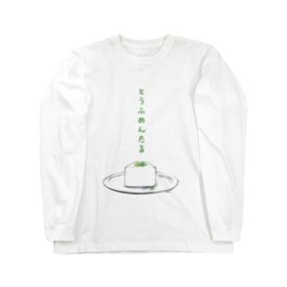 とうふめんたる Long sleeve T-shirts