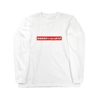 ウオウオフィッシュライフ(レッド) Long sleeve T-shirts