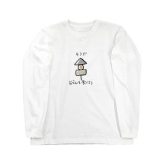 今年もおでんスタート Long sleeve T-shirts