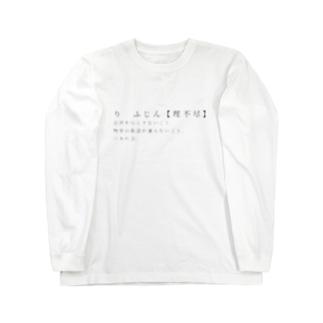 理不尽 Long sleeve T-shirts