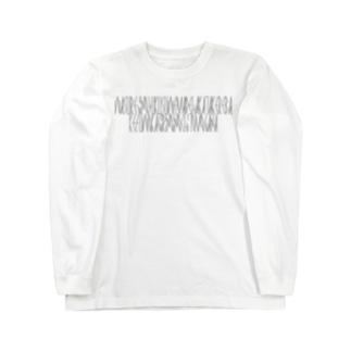 「百人一首 54番歌 儀同三司母」カナクギフォントL Long sleeve T-shirts
