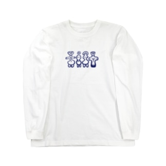 土偶たち ブルー Long sleeve T-shirts