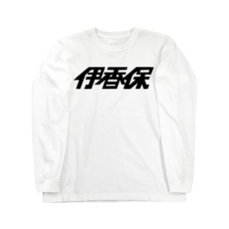 伊香保2018 Long sleeve T-shirts