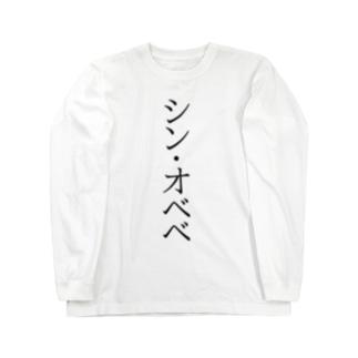 シン・オベベ Long sleeve T-shirts