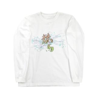 競馬。 Long sleeve T-shirts