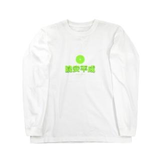 晚安平成 Long sleeve T-shirts