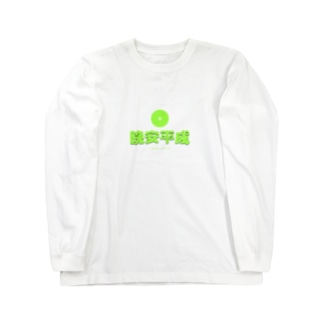 晚安平成 Long sleeve T-shirts